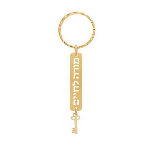 מחזיק מפתחות -  מורה לחיים