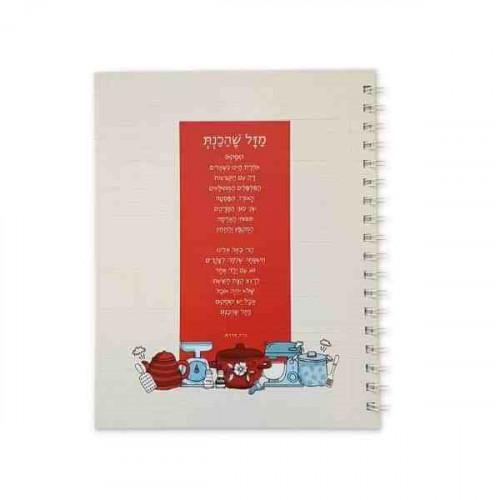 ספר מתכונים -
