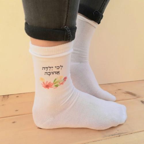 גרביים עם מסר אישי