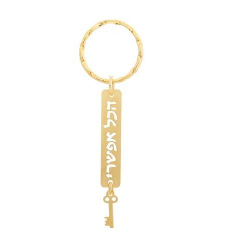 מחזיק מפתחות -  הכל אפשרי