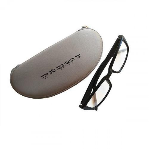נרתיק למשקפי ראיה עם כיתוב 'עוד תראה כמה טוב יהיה'