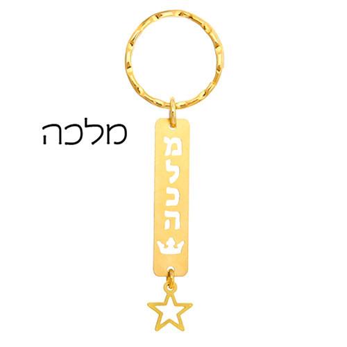 מחזיק מפתחות - מלכה