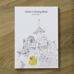 חוברת אמן לצביעה - יזהר כהן