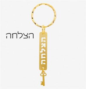 מחזיק מפתחות - הצלחה