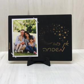 לוח מוזהב לתמונה - אין כמו משפחה