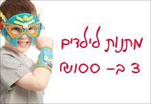 מבצע מתנות לילדים