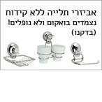 אביזרים לתלייה ללא קידוח - סופר ואקום