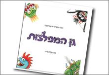 ספר הילדים רב המכר גן המפלצות