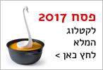 מתנות לפסח 2017