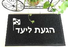 שטיחי כניסה לבית